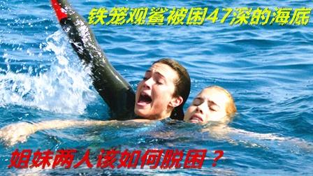 姐妹铁笼观鲨时发生意外,被困于海底47米深