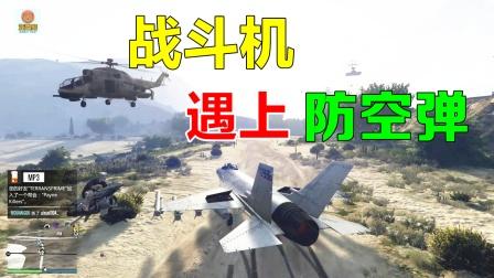 GTA5 熊哥开战斗机去巡逻结果遇上战舰的防空炮会发生什么?