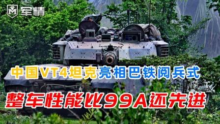 巴基斯坦阅兵中国VT4打头阵!整车性能比99A还先进