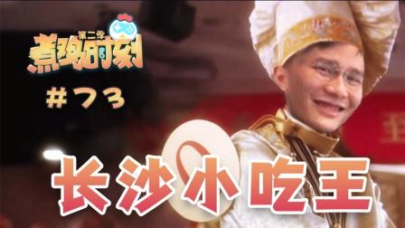 【煮鸡时刻 】第73期 杨树重走主播之路 小桀传授小吃秘方