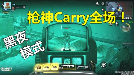 使命召唤手游:枪神黑夜射击有多猛?直接15杀CARRY全场!