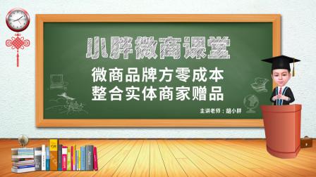 NO.112 微商起盘胡小胖:微商品牌方如何零成本整合实体商家赠品 - 微商品牌运营课堂
