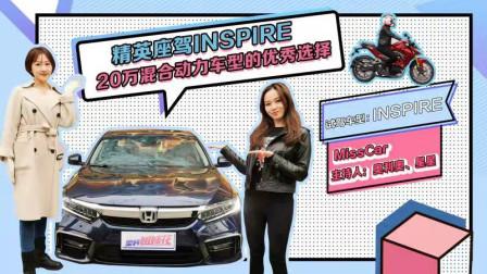 精英座驾INSPIRE,20万混合动力车型的优秀选择