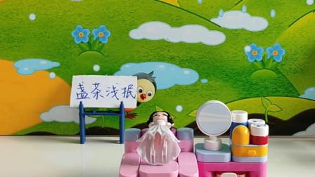 儿童玩具:我来看看你的房间.