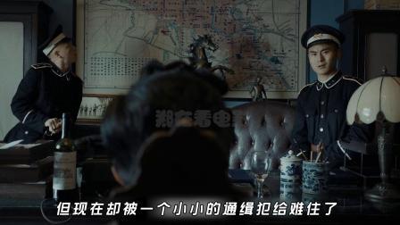 警局小案难办大案不断,局长很惆怅(下)