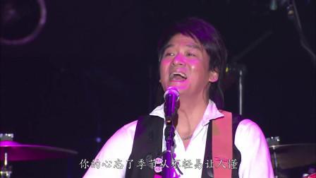纵贯线演唱会现场,周华健演唱《花心》