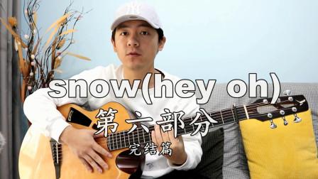 【潇潇指弹教学】luca《snow(hey oh)》第六部分吉他教学 完结篇