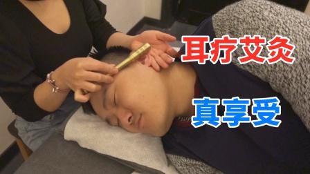 在天津体验耳疗艾灸,小伙全程享受,解压助眠