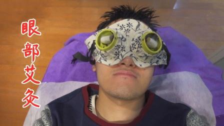 """体验10元""""眼部艾灸"""",眼睛热乎乎,解压又放松"""