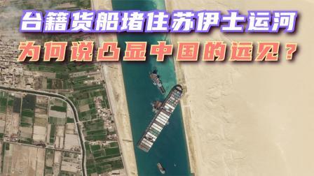台籍货船堵住苏伊士运河,这次俄罗斯是受益者,也凸显中国的远见