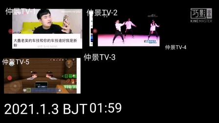 仲景电视台收台对比(20210103)