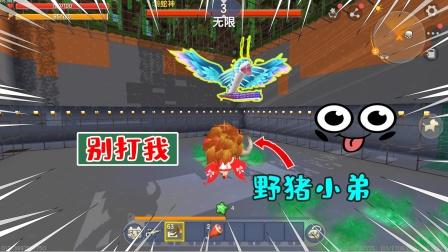 迷你世界:戴上野猪头套,假扮成羽蛇神小弟,蛇神还会攻击我吗?