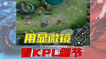 王者荣耀寒夜:不用显微镜看比赛,你能发现KPL的细节吗?