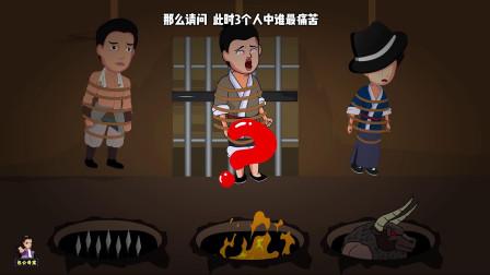 悬疑推理:脑力测试!生死边缘被绑着的3人中,谁最痛苦?