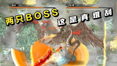 鬼谷八荒37:两只boss,太难刮了!