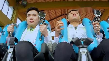 奔跑吧兄弟:节目组故意整大鹏和邓超,在最高点过山车停住了
