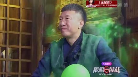 极限挑战:薛之谦眼疾手快捏爆孙红雷的气球,终于报仇了一回