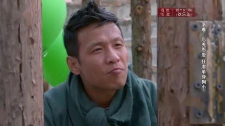 极限挑战:黄渤的女眷喂他吃东西,旁边的宋小宝太可怜了