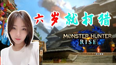 """【女流】怪物猎人:""""六岁就打猎""""出生"""