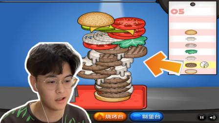 爷青回系列:老爹汉堡店,老御秘制小汉堡!给力!