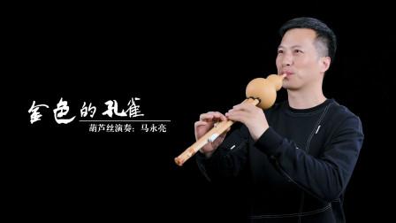 葫芦丝独奏曲《金色的孔雀》,马永亮深情动人的演奏,真让人陶醉!