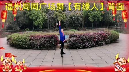 福州周周广场舞【有缘人】背面编舞午后骄阳
