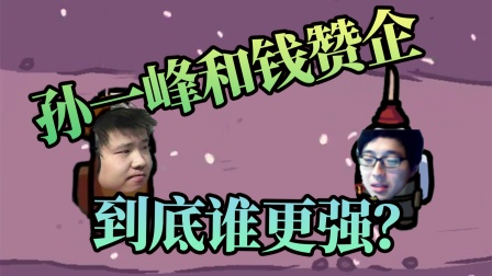 【Among us】小丑狼人杀<第2期>:孙一峰和钱赞企,到底谁比较强?
