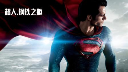 钢铁之躯:超人保护地球,反被人类拷上手铐,对他的能力一无所知