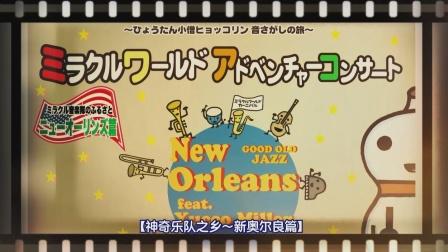 宫西达也的冒险音乐剧 葫芦小子小巧灵寻找音乐之旅 ~新奥尔良篇