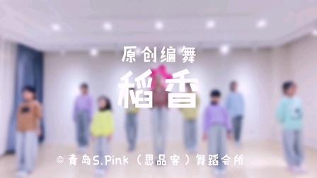 零基础少儿舞蹈《稻香》S.Pink舞蹈室