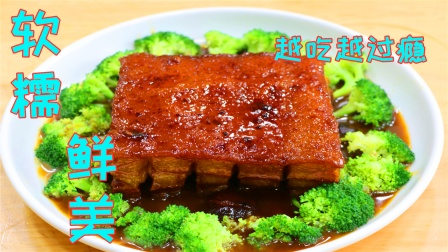 千年名菜东坡肉这样做最好吃,入口软糯鲜美却不油腻,真叫一个爽