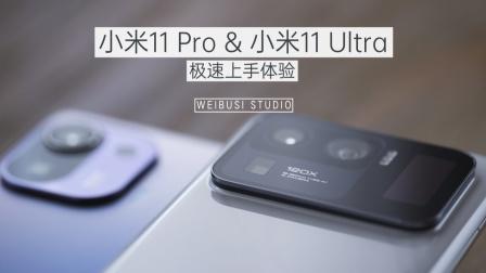 小米11 Pro & 小米11 Ultra 魏布斯极速体验