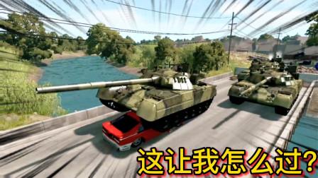 车祸模拟器296 主战坦克堵桥不让过 家用轿车作死挑战