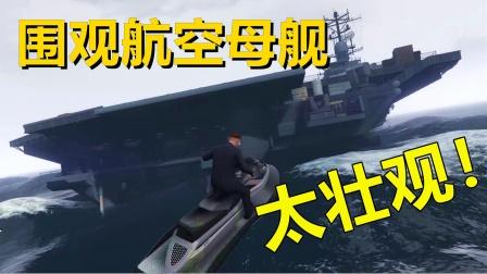 GTA5:熊哥开游艇去围观航空母舰会发生什么?