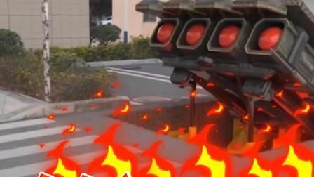 敢闯红灯就用火箭轰!
