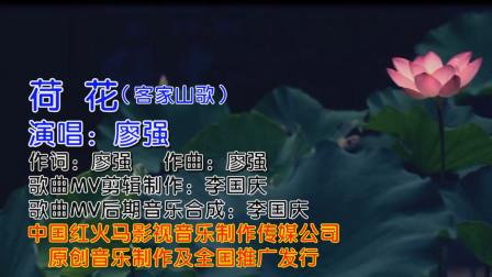 荷花(客家山歌KTV版)广东著名客家歌手:廖强 演唱 词曲:廖强 歌曲MV制作:李国庆 歌曲MV音乐合成:李国庆