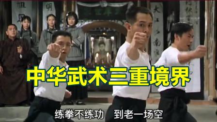中华武术三重境界,练拳不练功,到老一场空!