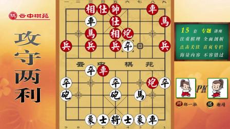 谢靖特大象棋生涯中最牛一盘棋!招招精准,30回合速胜郑一泓!