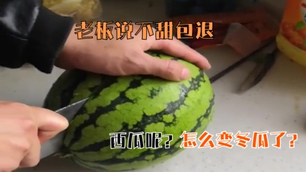 搞笑视频:为什么我的西瓜会变成冬瓜呢?