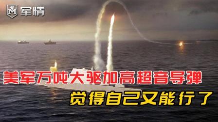 南海搞事检验战力!美军万吨大驱加高超音导弹,觉得自己又能行了