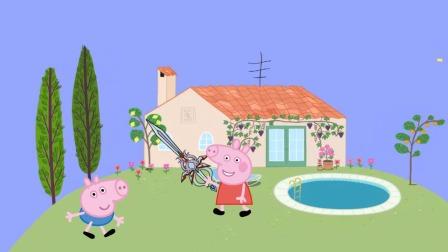 小猪佩奇小剧场:佩奇把乔治的大宝剑弄断了!