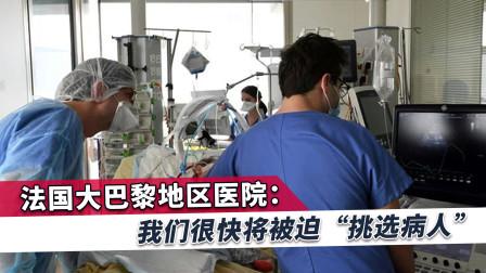 法国医疗系统拉响警报,医院将被迫选择新冠病人,情况还会加剧