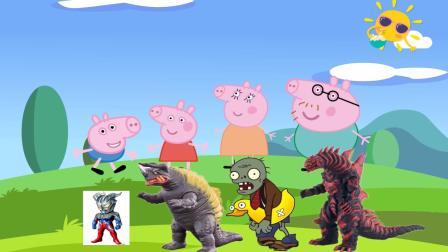 小猪佩奇小剧场:一家玩怪兽奥特曼卡片变身后谁最厉害呢!
