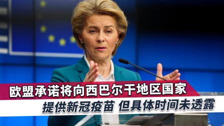欧盟称将向巴尔干地区提供疫苗,却未给出具体时间,数量也没透露