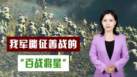 """革命生涯70多年,曾带兵击毙日军中将,毛主席称他""""军中赵子龙"""""""