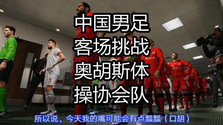 实况足球2021,中国男足,客场挑战奥胡斯体操协会队