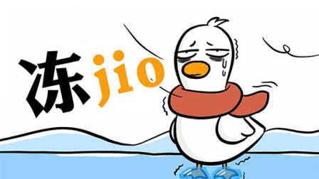 冬天鸭子站在河里不觉得冻脚吗?