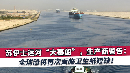 台湾货轮把全世界给害惨,将造成全球重要的日常生活用品紧缺