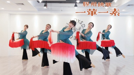 民族民间舞《一荤一素》胶州秧歌也可以跳的洋气优美 青岛舞蹈