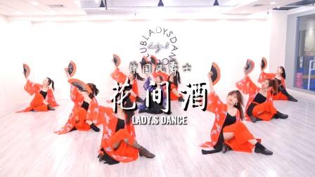 媚而不俗,中国风爵士舞《花间酒》【Lady. S舞蹈】青岛舞蹈